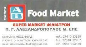 ΑΒ FOOD MARKET