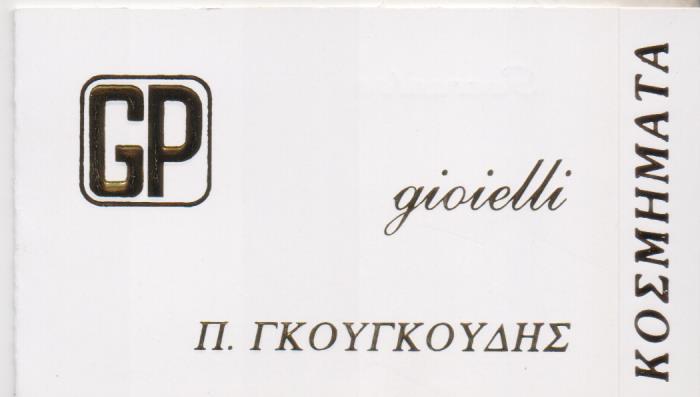 ΕΡΓΑΣΤΗΡΙΟ ΧΡΥΣΟΧΟΪΑΣ ΚΟΣΜΗΜΑΤΟΠΩΛΕΙΟ GP ΓΚΟΥΓΚΟΥΔΗ GIOIELLY ΠΕΤΡΟΥΠΟΛΗ ΑΤΤΙΚΗ