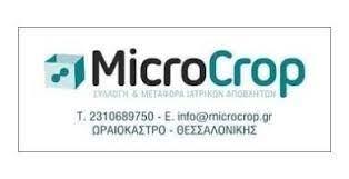 ΜΗΧΑΝΗΜΑΤΑ ΥΛΙΚΑ ΑΠΟΒΛΗΤΩΝ ΛΥΜΜΑΤΩΝ MICROCROP ΜΟΝ ΙΚΕ ΩΡΑΙΟΚΑΣΤΡΟ ΘΕΣΣΑΛΟΝΙΚΗ