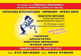 ΥΔΡΑΥΛΙΚΟΣ ΤΡΑΓΑΚΙ ΖΑΚΥΝΘΟΣ ΜΟΥΖΑΚΗΣ ΠΑΝΑΓΙΩΤΗΣ