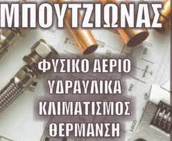 ΜΠΟΥΤΖΙΩΝΑΣ ΙΩΑΝΝΗΣ ΧΡΥΣΟΒΑΛΑΝΤΗΣ