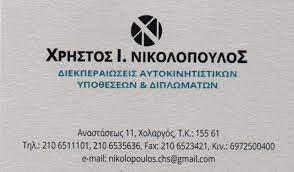 ΝΙΚΟΛΟΠΟΥΛΟΣ ΧΡΗΣΤΟΣ