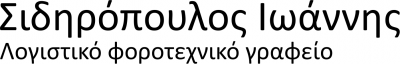 ΛΟΓΙΣΤΗΣ ΛΟΓΙΣΤΙΚΟ ΓΡΑΦΕΙΟ ΧΡΥΣΟΥΠΟΛΗ ΚΑΒΑΛΑ ΣΙΔΗΡΟΠΟΥΛΟΣ ΙΩΑΝΝΗΣ