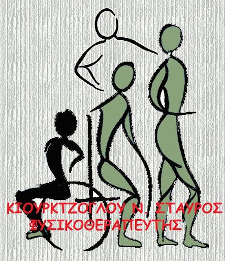 ΦΥΣΙΚΟΘΕΡΑΠΕΥΤΗΣ ΚΟΖΑΝΗ ΚΙΟΥΡΚΤΖΟΓΛΟΥ ΣΤΑΥΡΟΣ