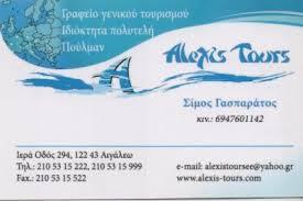 ALEXIS TOURS  ΓΡΑΦΕΙΟ ΓΕΝΙΚΟΥ ΤΟΥΡΙΣΜΟΥ ΠΡΑΚΤΟΡΕΙΟ ΤΑΞΙΔΙΩΝ ΑΙΓΑΛΕΩ ΓΑΣΠΑΡΑΤΟΣ ΑΛΕΞΑΝΔΡΟΣ