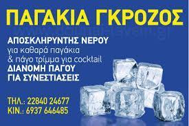 ΠΡΑΤΗΡΙΟ ΠΑΓΟΥ ΕΤΟΙΜΑ ΠΑΓΑΚΙΑ ICE RETAIL ΠΑΡΟΣ ΓΚΡΟΖΟΣ ΝΙΚΟΣ