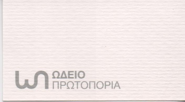 ΩΔΕΙΟ ΠΡΩΤΟΠΟΡΙΑ ΩΔΕΙΟ ΜΟΥΣΙΚΗ ΣΧΟΛΗ ΩΔΕΙΑ ΒΡΙΛΗΣΣΙΑ ΤΡΙΑΝΤΑΦΥΛΛΙΔΗΣ ΒΑΣΙΛΕΙΟΣ