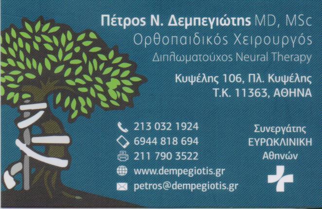 ΟΡΘΟΠΕΔΙΚΟΣ ΚΥΨΕΛΗ ΔΕΜΠΕΓΙΩΤΗΣ ΠΕΤΡΟΣ