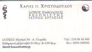 ΠΑΘΟΛΟΓΟΣ  ΒΕΛΟΝΙΣΤΗΣ  ΙΑΤΡΟΣ ΕΡΓΑΣΙΑΣ ΠΑΘΟΛΟΓΟΙ ΒΕΛΟΝΙΣΤΕΣ  ΙΑΤΡΟΙ ΕΡΓΑΣΙΑΣ ΓΛΥΦΑΔΑ ΧΡΙΣΤΟΔΟΥΛΟΥ ΧΑ