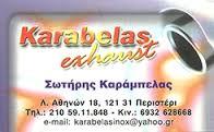 KALABELAS EXHAUST  ΧΕΙΡΟΠΟΙΗΤΕΣ ΕΞΑΤΜΙΣΕΙΣ  ΑΝΟΞΕΙΔΩΤΕΣ ΕΞΑΤΜΙΣΕΙΣ ΚΑΤΑΛΥΤΕΣ  ΠΕΡΙΣΤΕΡΙ ΚΑΡΑΜΠΕΛΑΣ Σ