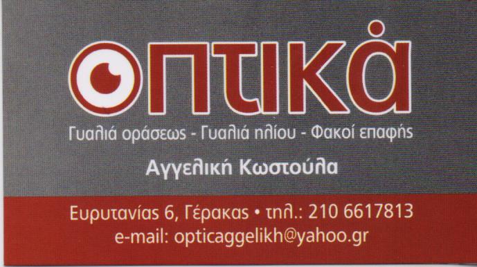 64f20b151a ΟΠΤΙΚΑ ΓΕΡΑΚΑΣ ΚΩΣΤΟΥΛΑ ΑΓΓΕΛΙΚΗ