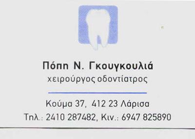 ΟΔΟΝΤΙΑΤΡΟΣ ΧΕΙΡΟΥΡΓΟΣ ΛΑΡΙΣΑ ΓΚΟΥΓΚΟΥΛΙΑ ΚΑΛΛΙΟΠΗ