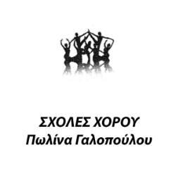 ΣΧΟΛΗ ΜΠΑΛΕΤΟΥ ΧΟΡΟΥ ΚΟΛΩΝΑΚΙ ΑΤΤΙΚΗ ΓΑΛΟΠΟΥΛΟΥ ΠΩΛΙΝΑ