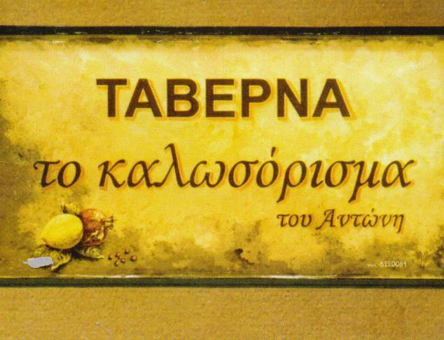 ΤΟ ΚΑΛΩΣΟΡΙΣΜΑ ΤΑΒΕΡΝΑ ΕΣΤΙΑΤΟΡΙΟ ΤΑΒΕΡΝΕΣ ΕΣΤΙΑΤΟΡΙΑ ΝΕΑ ΚΗΦΙΣΙΑ ΡΟΥΣΣΟΣ ΑΝΤΩΝΗΣ