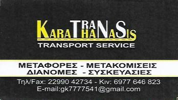 KARATHANASIS TRANS ΜΕΤΑΦΟΡΕΣ ΚΕΡΑΤΕΑ