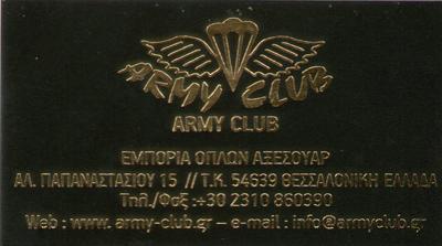 ΕΙΔΗ ΚΥΝΗΓΙΟΥ ΟΠΛΑ ΑΞΕΣΟΥΑΡ ARMY CLUB ΤΟΥΜΠΑ ΘΕΣΣΑΛΟΝΙΚΗ ΠΑΠΑΔΟΠΟΥΛΟΣ ΒΑΣΙΛΕΙΟΣ