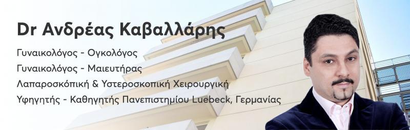 ΓΥΝΑΙΚΟΛΟΓΟΣ ΜΑΙΕΥΤΗΡΑΣ ΧΕΙΡΟΥΡΓΟΣ ΚΑΛΑΜΑΡΙΑ ΘΕΣΣΑΛΟΝΙΚΗ ΚΑΒΑΛΛΑΡΗΣ ΑΝΔΡΕΑΣ