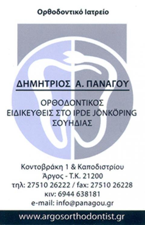 ΕΙΔΙΚΟΣ ΟΡΘΟΔΟΝΤΙΚΟΣ ΑΡΓΟΣ ΑΡΓΟΛΙΔΑ ΠΑΝΑΓΟΥ ΔΗΜΗΤΡΙΟΣ