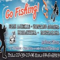 ΕΙΔΗ ΑΛΙΕΙΑΣ GO FISHING ΑΓΙΟΣ ΝΙΚΟΛΑΟΣ ΚΑΛΥΜΝΟΣ ΜΙΧΑΣ ΔΡΟΣΟΣ