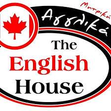 ΦΡΟΝΤΙΣΤΗΡΙΟ ΞΕΝΩΝ ΓΛΩΣΣΩΝ THE ENGLISH HOUSE ΒΕΛΟ ΚΟΡΙΝΘΙΑ ΓΚΡΕΪΣΗ ΣΤΑΘΙΑ