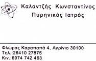 ΠΥΡΗΝΙΚΟΣ ΙΑΤΡΟΣ ΠΥΡΗΝΙΚΗ ΙΑΤΡΙΚΗ ΑΓΡΙΝΙΟ ΚΑΛΑΝΤΖΗΣ ΚΩΝΣΤΑΝΤΙΝΟΣ