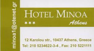 HOTEL MINOA ΞΕΝΟΔΟΧΕΙΟ ΑΘΗΝΑ