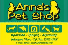 ANNA'S PET SHOP ΜΑΡΠΗΣΣΑ ΠΑΡΟΣ ΤΣΑΚΩΝΑ ΑΝΝΑ