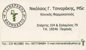 ΦΑΡΜΑΚΕΙΟ ΦΑΡΜΑΚΕΙΑ ΠΕΙΡΑΙΑΣ ΤΣΙΝΑΡΑΚΗΣ ΝΙΚΟΛΑΟΣ