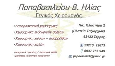 ΓΕΝΙΚΟΣ ΧΕΙΡΟΥΡΓΟΣ ΣΕΡΡΕΣ ΠΑΠΑΒΑΣΙΛΕΙΟΥ ΗΛΙΑΣ