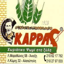 KAPPAS ΧΩΡΙΑΤΙΚΟΣ ΦΟΥΡΝΟΣ ΑΝΟΙΞΗ
