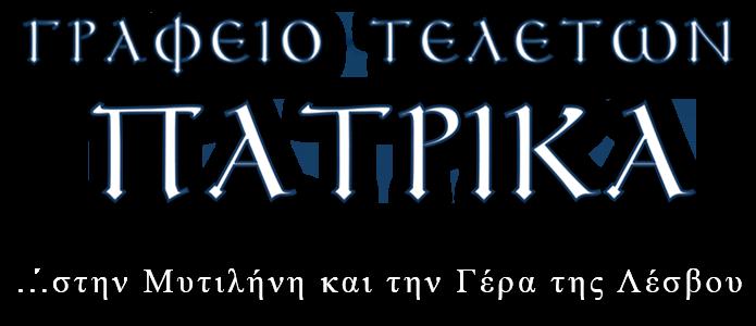 ΓΡΑΦΕΙΟ ΤΕΛΕΤΩΝ ΜΥΤΙΛΗΝΗ ΛΕΣΒΟΣ ΠΑΤΡΙΚΑΣ ΣΤΥΛΙΑΝΟΣ