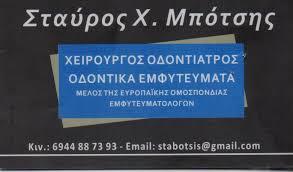 ΟΔΟΝΤΙΑΤΡΟΣ ΧΕΙΡΟΥΡΓΟΣ ΠΑΡΑΜΥΘΙΑ ΘΕΣΠΡΩΤΙΑ ΜΠΟΤΣΗΣ ΣΤΑΥΡΟΣ