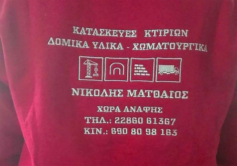 ΕΡΓΟΛΑΒΟΣ ΟΙΚΟΔΟΜΩΝ ΑΝΑΦΗ ΝΙΚΟΛΗΣ ΜΑΤΘΑΙΟΣ