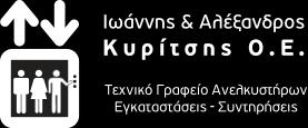 ΤΕΧΝΙΚΟ ΓΡΑΦΕΙΟ ΑΝΕΛΚΥΣΤΗΡΩΝ ΕΓΚΑΤΑΣΤΑΣΗ ΣΥΝΤΗΡΗΣΗ KYRITSIS LIFT ΝΕΟΣ ΚΟΣΜΟΣ ΑΤΤΙΚΗ