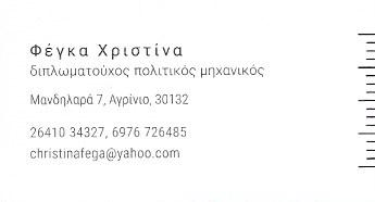 ΠΟΛΙΤΙΚΟΣ ΜΗΧΑΝΙΚΟΣ ΑΓΡΙΝΙΟ ΦΕΓΚΑ ΧΡΙΣΤΙΝΑ
