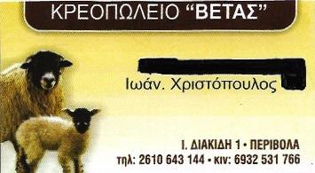ΚΡΕΟΠΩΛΕΙΟ ΒΕΤΑΣ ΠΑΤΡΑ ΑΧΑΪΑ ΧΡΙΣΤΟΠΟΥΛΟΣ ΙΩΑΝΝΗΣ