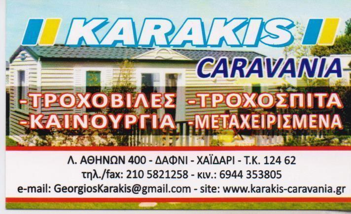 KARAKIS-CARAVANIA ΤΡΟΧΟΣΠΙΤΑ ΤΡΟΧΟΒΙΛΕΣ ΠΩΛΗΣΕΙΣ ΤΡΟΧΟΣΠΙΤΩΝ ΧΑΙΔΑΡΙ ΚΑΡΑΚΗΣ ΓΕΩΡΓΙΟΣ