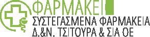 ΦΑΡΜΑΚΕΙΟ ΛΑΥΡΙΟ ΑΤΤΙΚΗ ΤΣΙΤΟΥΡΑ ΝΙΚΗ ΚΑΙ ΣΙΑ ΟΕ