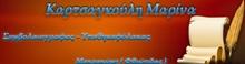 ΣΥΜΒΟΛΑΙΟΓΡΑΦΟΣ ΣΥΜΒΟΛΑΙΟΓΡΑΦΕΙΟ ΜΑΚΡΑΚΩΜΗ ΦΘΙΩΤΙΔΑ ΚΑΡΤΣΑΓΚΟΥΛΗ ΜΑΡΙΝΑ