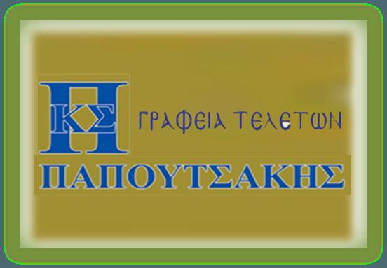 ΓΡΑΦΕΙΟ ΤΕΛΕΤΩΝ ΝΙΚΑΙΑ ΠΑΠΟΥΤΣΑΚΗΣ ΣΤΑΥΡΟΣ
