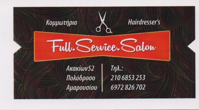 FULL SERVICE SALON ΚΟΜΜΩΤΗΡΙΟ ΜΑΡΟΥΣΙ
