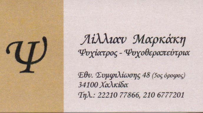ΨΥΧΙΑΤΡΟΣ ΝΕΟ ΨΥΧΙΚΟ ΜΑΡΚΑΚΗ ΕΥΑΓΓΕΛΙΑ ΛΙΛΙΑΝ