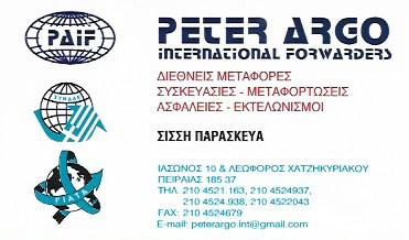 ΔΙΕΘΝΕΙΣ ΜΕΤΑΦΟΡΕΣ ΕΚΤΕΛΩΝΙΣΜΟΙ PETER ARGO ΠΕΙΡΑΙΑΣ ΑΤΤΙΚΗ ΠΑΡΑΣΚΕΥΑ ΧΡΥΣΗ