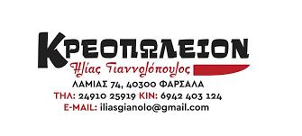 ΚΡΕΟΠΩΛΕΙΟ ΦΑΡΣΑΛΑ ΓΙΑΝΝΟΛΟΠΟΥΛΟΣ ΗΛΙΑΣ