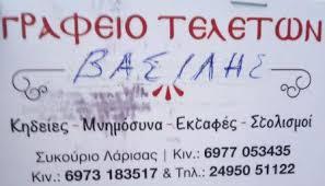 ΓΡΑΦΕΙΟ ΤΕΛΕΤΩΝ ΣΥΚΟΥΡΙΟ ΛΑΡΙΣΑ ΖΕΝΙ ΤΟΜΖΑ ΒΑΣΙΛΗΣ