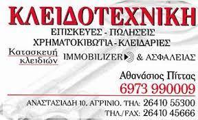 ΚΛΕΙΔΑΡΑΣ ΚΛΕΙΔΟΤΕΧΝΙΚΗ ΑΓΡΙΝΙΟ ΠΙΤΤΑΣ ΑΛΕΞΑΝΔΡΟΣ