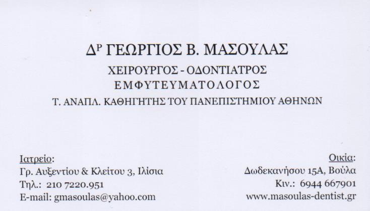 ΟΔΟΝΤΙΑΤΡΟΣ ΧΕΙΡΟΥΡΓΟΣ ΕΜΦΥΤΕΥΜΑΤΟΛΟΓΟΣ ΙΛΙΣΙΑ ΑΤΤΙΚΗ ΜΑΣΟΥΛΑΣ ΓΕΩΡΓΙΟΣ
