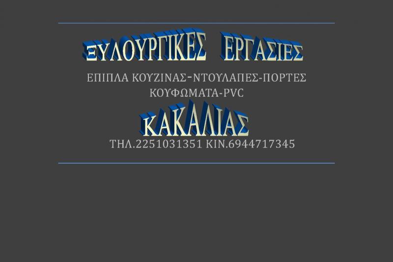 ΞΥΛΟΥΡΓΙΚΕΣ ΕΡΓΑΣΙΕΣ ΟΙΧΑΛΙΑ ΤΡΙΚΑΛΑ ΚΑΚΑΛΙΑΣ ΝΙΚΟΛΑΟΣ