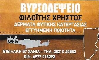 ΕΜΠΟΡΙΟ ΔΕΡΜΑΤΩΝ ΒΥΡΣΟΔΕΨΕΙΟ ΧΑΝΙΑ ΦΙΛΟΪΤΗΣ ΧΡΗΣΤΟΣ