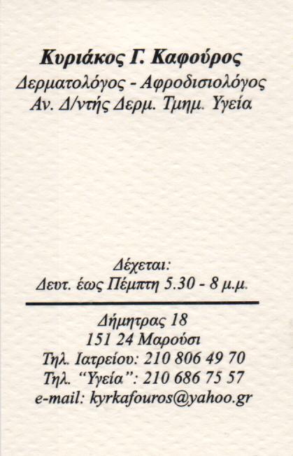 ΔΕΡΜΑΤΟΛΟΓΟΣ ΑΦΡΟΔΙΣΙΟΛΟΓΟΣ ΔΕΡΜΑΤΟΛΟΓΟΙ ΑΦΡΟΔΙΣΙΟΛΟΓΟΙ ΜΑΡΟΥΣΙ  ΚΑΦΟΥΡΟΣ ΚΥΡΙΑΚΟΣ